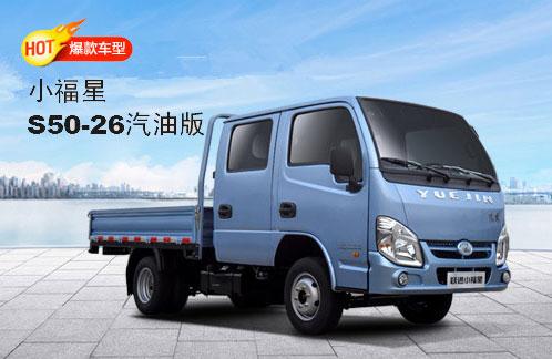 上汽跃进 小福星 S50-26 轻卡货车