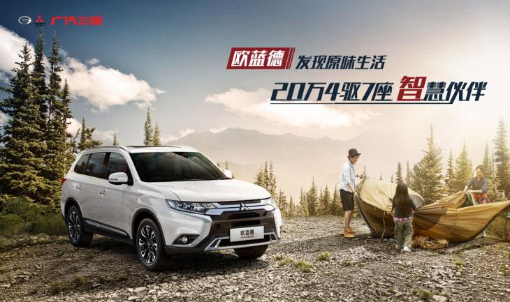 广汽三菱汽车 2020款欧蓝德 5-7座SUV