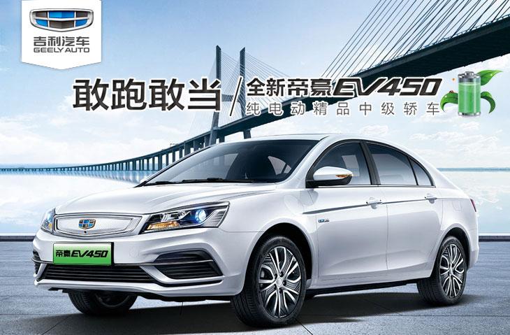 吉利新能源 帝豪EV 450 纯电动精美中级轿车