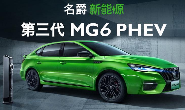 万博意甲第三代 名爵MG6 PHEV