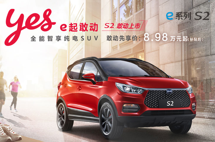 BYD 比亚迪S2 新能源汽车