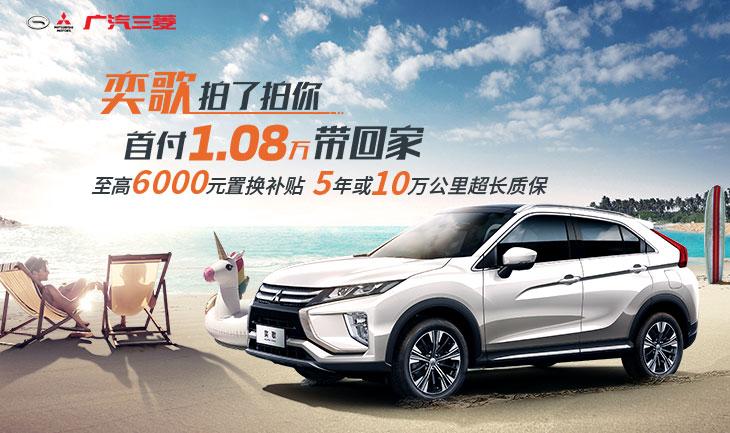广汽三菱奕歌SUV